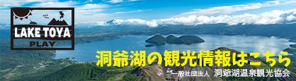 洞爺湖温泉観光協会