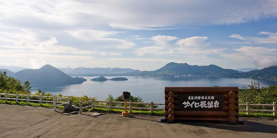 北海道 洞爺湖観光とお土産に支笏洞爺国立公園 サイロ展望台
