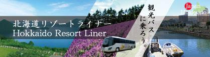 観光には北海道リゾートライナー